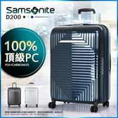 新秀麗 7折 行李箱 Samsonite 硬殼 20吋 登機箱 霧面 八輪 TSA海關鎖 DK0 詢問另有優惠 D200