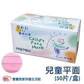 摩戴舒 MOTEX 平面醫用口罩 兒童 粉色 50入 雙鋼印 兒童醫療口罩 兒童口罩 耳掛口罩