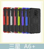 Samsung 三星 A6+ (6吋) 輪胎紋殼 保護殼 全包 防摔 支架 防滑 耐撞 手機殼 保護套 軟硬殼