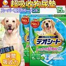【 培菓平價寵物網】日本嬌聯Unicharm消臭大師》90*60cm超吸收狗尿墊大型犬用4L|15片裝/包