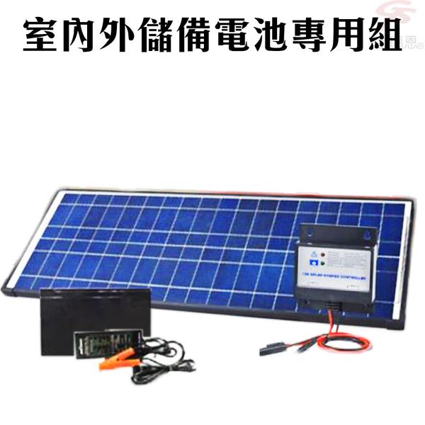 金德恩 台灣製造 室內外儲備電池專用組/備用/控制器/太陽能板/綠能