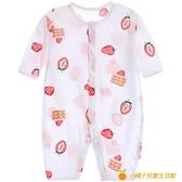 嬰兒連體衣服薄款長袖新生幼兒哈衣純棉睡衣空調服【小橘子】
