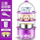煮蛋器 定時煮蛋器自動斷電蒸蛋器神器宿舍小型功率雞蛋羹機1人迷你家用 果果新品NMS