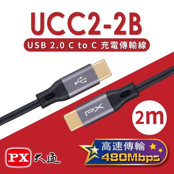 PX大通UCC2-2B USB2.0-C Type-C-to-USB-C Type-C 2M閃充快充2米充電傳輸線黑