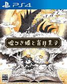 《現金價》PS4 說謊公主與盲眼王子(中文版)