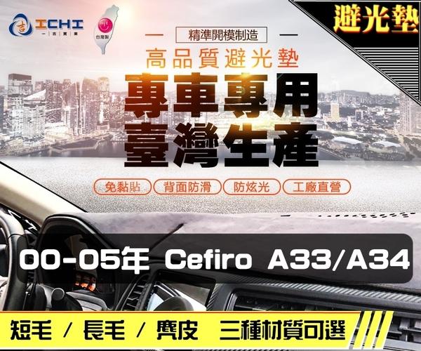 【短毛】00-05年 Cefiro A33 A34 避光墊 / 台灣製、工廠直營 / cefiro避光墊 cefiro 避光墊 cefiro 短毛