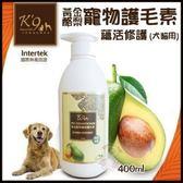 『寵喵樂旗艦店』K'9 NatureHolic天然無毒洗劑專家》黃金酪梨護毛素(犬貓適用)400ml