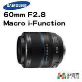 【和信嘉】Samsung 60mm F2.8 Macro I-Function (EX-M60SB) 防手震微距鏡 台灣公司貨