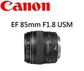 名揚數位 CANON EF 85mm F1.8 USM 平行輸入 一年保固 (分12/24期0利率) 人像鏡