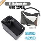 內膽包適用于羅意威LOEWEpuzzle幾何包內膽內襯袋撐整理分隔收納包中包 快速出貨