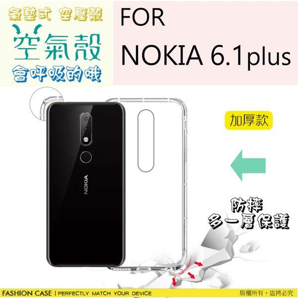 NOKIA 2.1 / NOKIA 3.1 / NOKIA 6.1 plus (X6) / NOKIA 5.1 空壓殼 氣墊保護套 防摔軟殼 TPU透明軟套