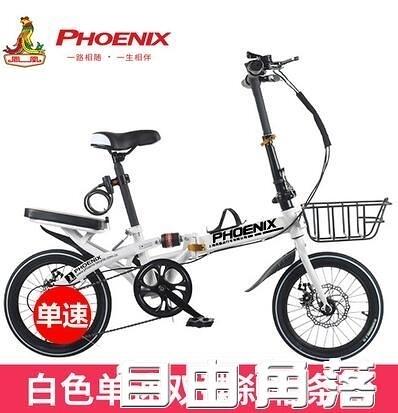 鳳凰折疊自行車女式成年超輕變速便攜輕便成人男16/20寸小型單車CY 自由角落
