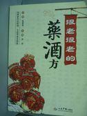 【書寶二手書T3/養生_PLU】很老很老的藥酒方_張雪亮