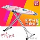 持家燙衣板熨衣板熨燙板熨衣架電熨板韓國熨衣服板架家用摺疊加固 HM  一米陽光