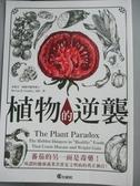 【書寶二手書T1/動植物_NAF】植物的逆襲:所謂的健康蔬果其實是文明病的真正禍首_史蒂芬