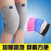 護膝 運動舞蹈護膝女膝蓋跪地兒童防摔跳舞專用瑜伽加厚海綿籃球男護具