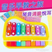 寶麗益智小木琴手敲琴嬰兒幼兒童寶寶音樂玩具1-2歲3八音敲琴玩具『韓女王』