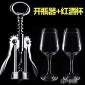 開瓶器 多功能家用葡萄酒開瓶器 紅酒起子啟瓶器開酒器 紅酒開瓶器套裝 第六空間