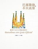 (二手書)巴塞隆納,不只高第:跟著中文官方導遊深度行