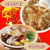 老爸ㄟ廚房年菜.皇品經典褒湯-佛跳牆x1+海鮮羹x1 (1000g/包)﹍愛食網