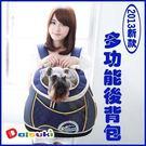 *KING WANG* [CS03-102 (M) ]Daisuki 寵物外出包 (紅/咖/藍)