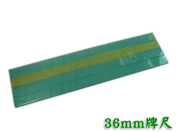 36mm透明牌尺(含運價)
