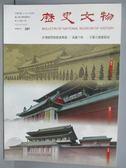 【書寶二手書T8/雜誌期刊_PPP】歷史文物_297期
