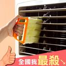 清潔刷 除塵刷 縫隙刷 超細纖維 百葉窗 出風口 除塵 去汙 可拆 神奇百葉窗刷【J120】米菈生活館