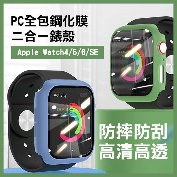 【妃凡】免貼膜錶殼《PC全包鋼化膜二合一錶殼 Apple Watch4/5/6/SE》不卡塵手錶殼 鋼化膜殼一體成型