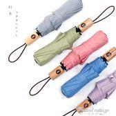 日系簡約素色全自動傘雨傘折疊晴雨兩用男女創意木手柄超輕三折傘·蒂小屋