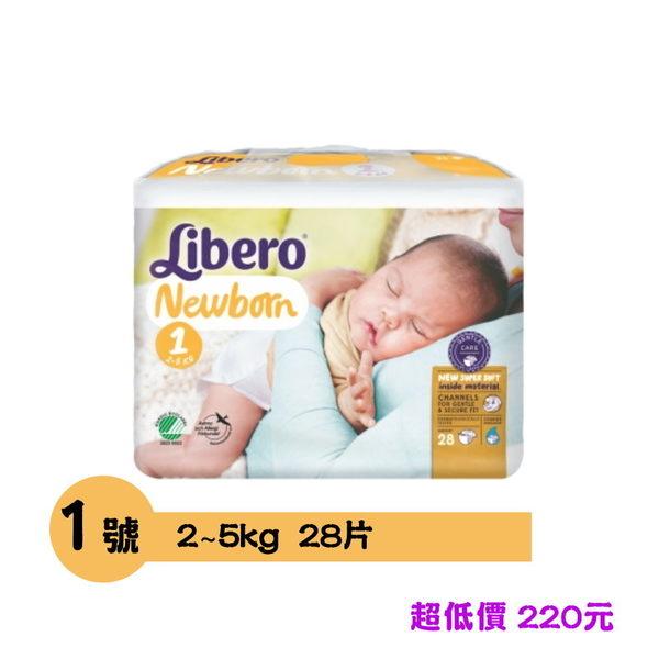 *美馨兒* 麗貝樂 Libero 嬰兒紙尿褲1號(2~5kg) 28片/1包 220元