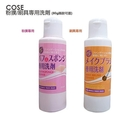 COSE 粉撲/刷具專用洗劑 80G  【小紅帽美妝】