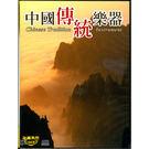 中國傳統樂器CD (10片裝)...