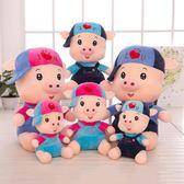 新款麥兜豬公仔情侶一對毛絨玩具可愛布娃娃創意玩偶送孩子送女友MKS歐歐流行館
