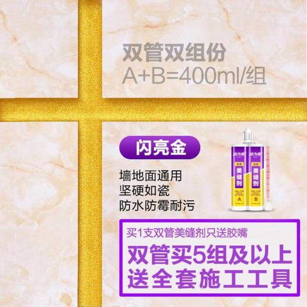 潔為家美縫劑瓷磚地磚專用防水美縫墻勾填縫劑真雙組份膠白鎦金色