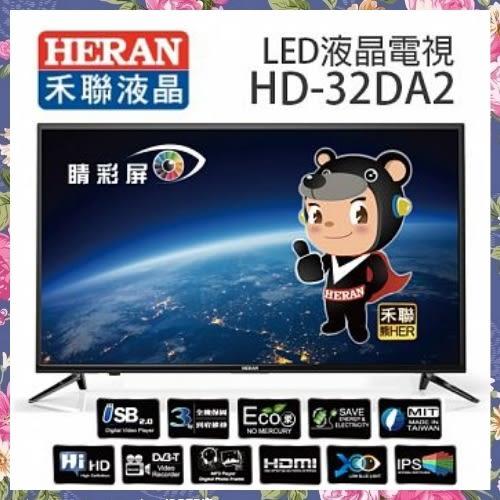 【HERAN 禾聯】32吋數位LED液晶電視+視訊盒《HD-32DA2》台灣精品*保固三年 含運 再贈高級HDMI線