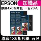 EPSON 4X6 原廠相片紙 5包(一包20張)