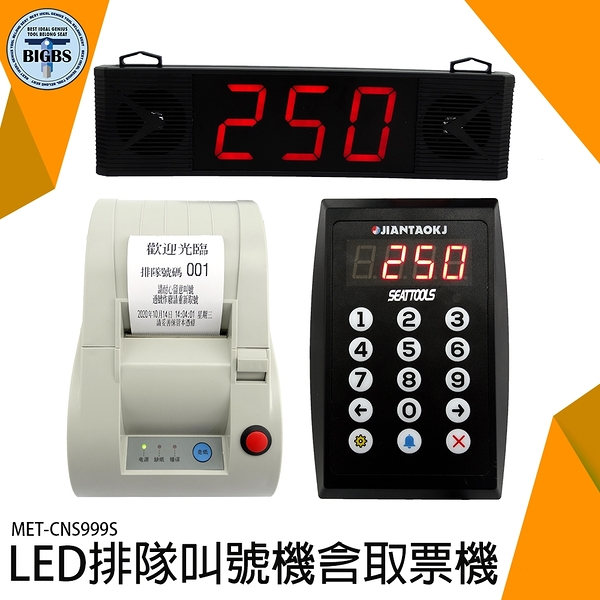 《利器五金》商用點餐呼叫器 取號機 打印機 醫院銀行郵局餐飲 免排隊叫號器 CNS999S 叫號機