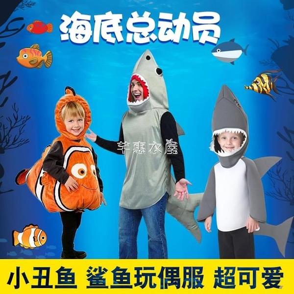 萬聖節服裝 幼兒園兒童節萬圣節表演服裝海底總動員卡通小丑魚尼莫鯊魚衣服 快速出貨