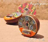 指拇琴 進口非洲樂器椰殼沙錘指鋼琴拇指琴雕刻彩繪椰殼7音符 卡卡西