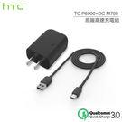 ▼【公司貨】HTC QC3.0 + USB Type C傳輸線 原廠充電組 快充 P5000-US 旅充頭 M700 充電線 U11+ U11 Plus/U11 EYEs