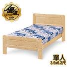 床架【YUDA】福利品 和亞 實木 單人 3.5尺 床台/床底 K8F 191-2