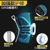 護膝運動籃球騎行夏季男女士戶外健身跑步專業半月板深蹲膝蓋護具