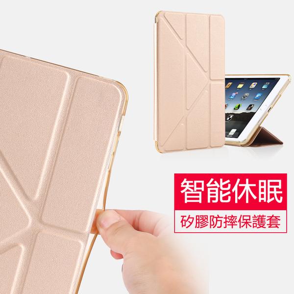現貨 變形金剛 iPad Air 2 3 4 平板皮套 Y折支架 閃粉 翻蓋皮套 全包 矽膠 防摔 軟殼 保護套 保護殼