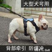 胸背繩帶狗繩牽引繩胸背心式遛狗繩小型犬中型犬法鬥 潔思米