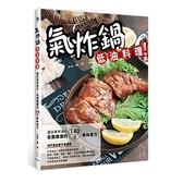 氣炸鍋低油料理(逼出食材油分.低脂健康的140道美味食方)