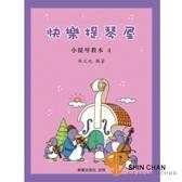 樂器專賣店 ► 小提琴教本4+CD  快樂提琴屋