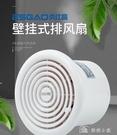 排氣扇衛生間廁所排風扇墻壁式靜音小型換氣...