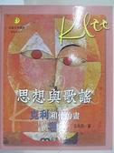 【書寶二手書T1/少年童書_EFC】思想與歌謡 : 克利和他的畫_孟昌明
