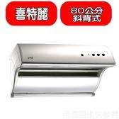 FB分享拿500元(全省安裝)喜特麗【JT-1733M】80公分斜背式電熱型排油煙機 優質家電